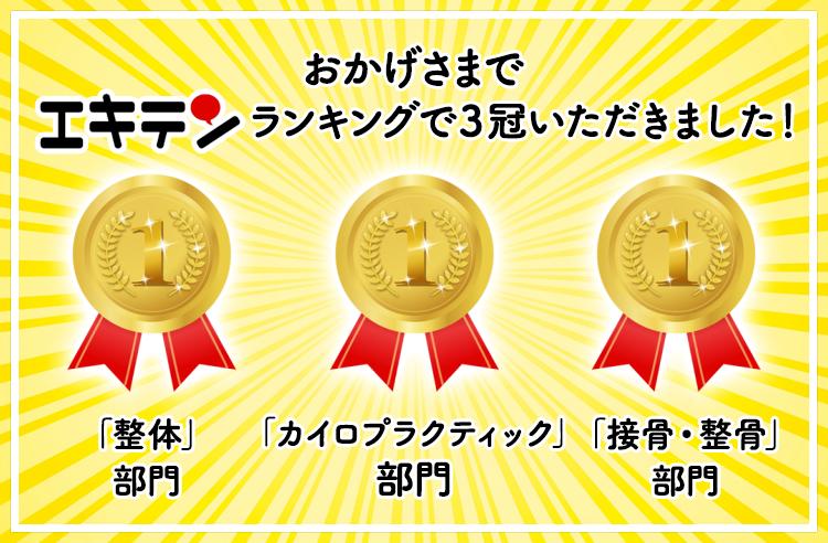 おかげさまでエキテンランキングで3冠いただきました!