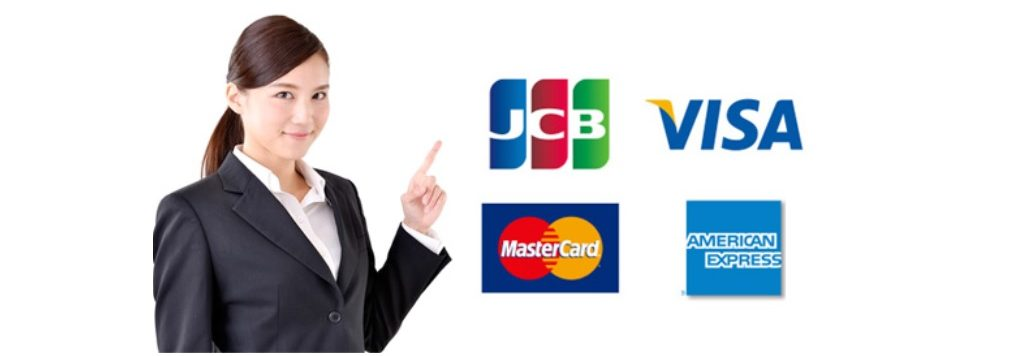 各種クレジットカードも使えます
